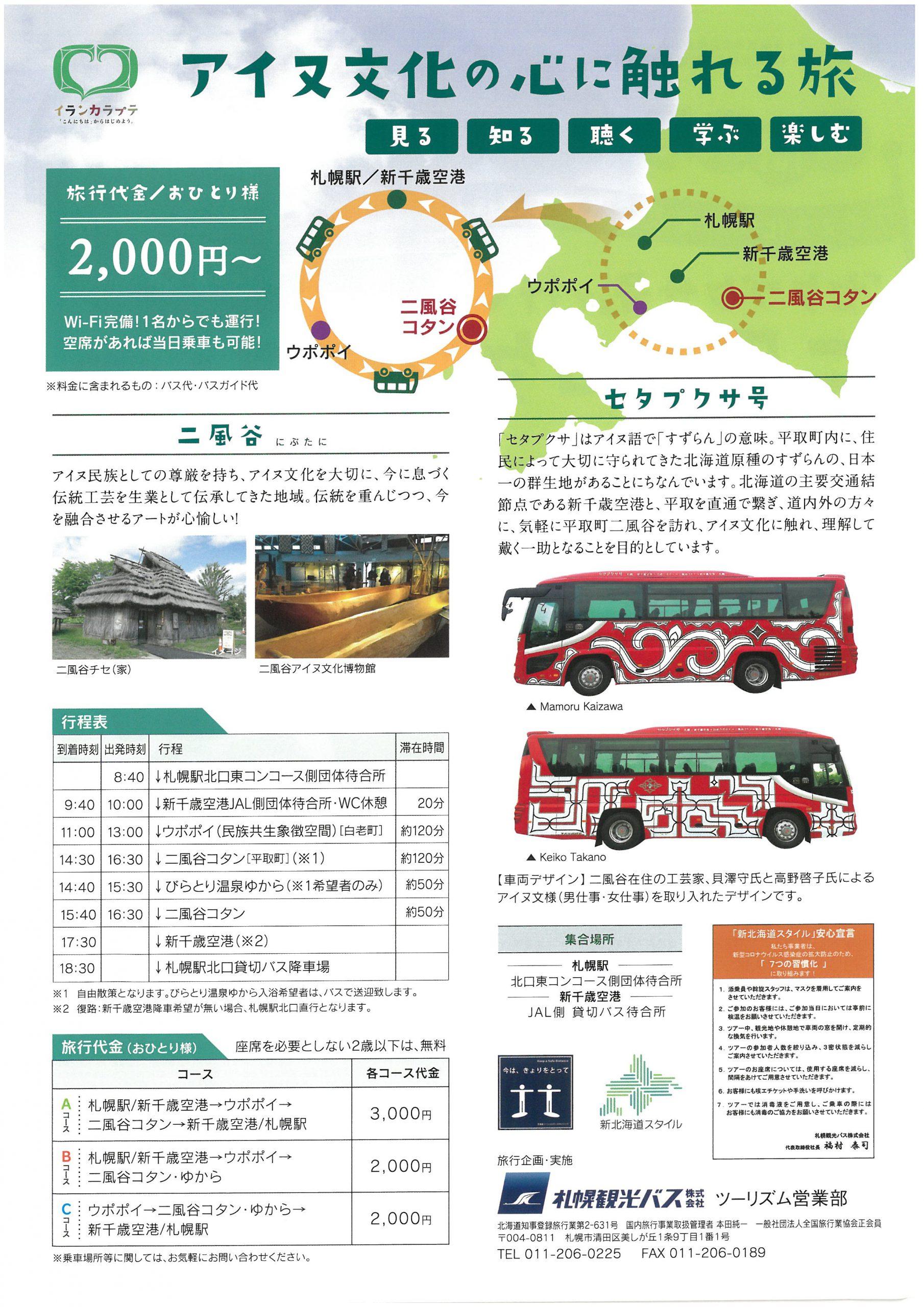 【期間限定】「セタプクサ号」で行く二風谷コタン(平取町)ウポポイ(白老町)を巡る旅!